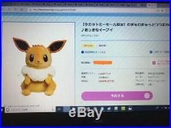 Takara Tomy Pokemon Relaxing Big Mocchiri Plush Doll Eevee 70cm Kawaii
